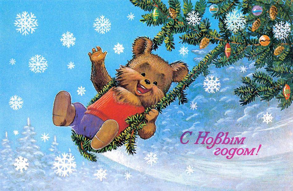 Советские открытки с новым годом зарубин